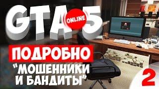 GTA 5 Online #2 - Мошенники и бандиты