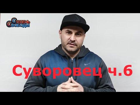 Суворовец Аудиокнига ч. 6 канал Степень Свободы автор Олег Божок.  ЧВЛ.