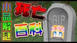【媛媛】Minecraft小品解謎:死亡百科