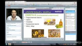 Врач Елена Новикова об Омега 3 и роли жиров в организме