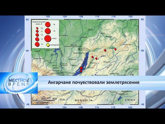 Ангарчане почувствовали землетрясение
