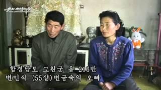 Yeon-mi Park Story by Uriminzokkiri (Part 2 of 3)