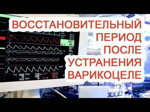 Восстановительный период после устранения варикоцеле / Доктор Черепанов