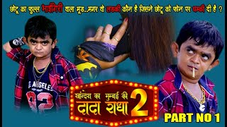 Khandesh ka DADA Season 2..PART NO 1|देखिये छोटू दादा की असली भाई गिरी