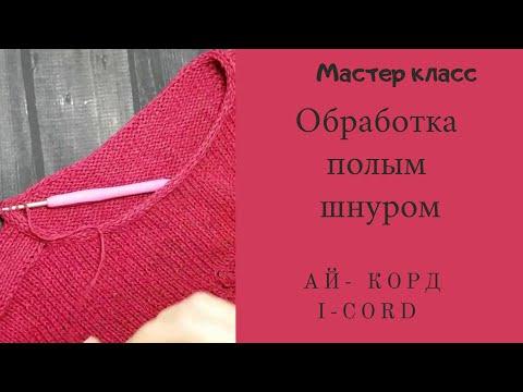 Обработка полым шнуром айкорд/i-cord