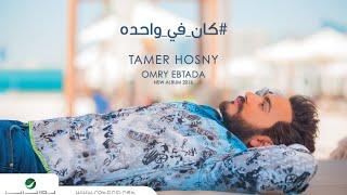 """Kan fe Wahda - Tamer Hosny """"English Subtitled"""" / كان في واحدة - تامر حسني تحميل MP3"""