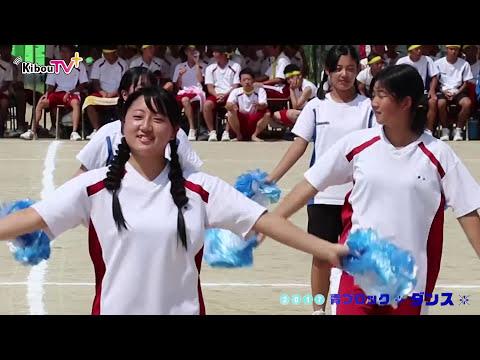かわいい 笑顔 楽しい 希望が丘高校 体育祭  青ブロック 女子ダンス すくーるTV