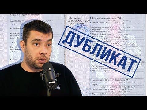 Максим Шелков рассказал, стоит ли бояться дубликата ПТС