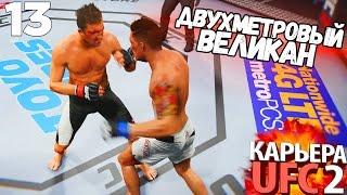 ДВУХМЕТРОВЫЙ ВЕЛИКАН ○ UFC 2 ○ КАРЬЕРА [Career Mode] #13