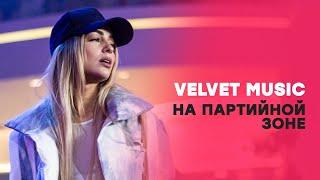 Партийная зона Velvet Music: Мари Краймбрери