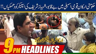 Huge Physical Fight In National Assembly | 9pm News Headlines | 15 June 2021 | 24 News HD