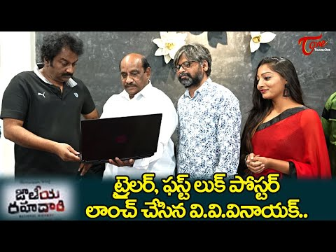 Jathiya Rahadari Movie Trailer, First look Poster Launch By V.V. Vinayak |  TeluguOne Cnema
