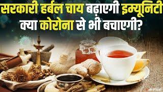 सरकारी हर्बल चाय बढ़ाएगी आपकी Immunity, Corona से भी बचाएगी? | NIPER Herbal Tea