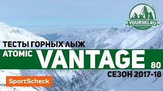 Тесты горных лыж Atomic Vantage X 80 CTI (Сезон 2017-18)