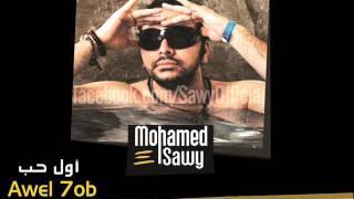 Mohamed Elsawy - Awel 7ob / محمد الصاوى - أول حب تحميل MP3