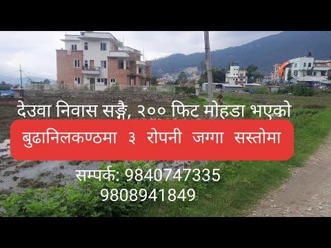 budhanilkantha land sale on cheap deuba niwas | बुढानिलकण्ठमा देउवा निवास सङ्गै जग्गा बिक्रिमा |