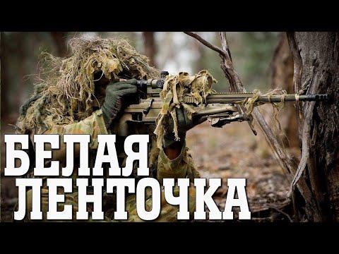 """Боевик - """"Снайпер Белая ленточка"""" смотреть онлайн Русское кино"""