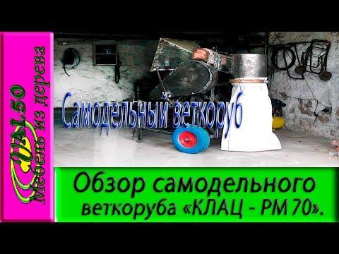 """Обзор самодельного веткоруба """"Клац - РМ70"""""""