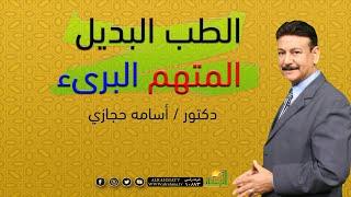الطب البديل المتهم البريء دكتور أسامة حجازى برنامج ناقص واحد