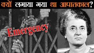 कुर्सी मोह में अंधी हो गयी थीं इंदिरा गांधी, लोकतंत्र का गला ही घोंट दिया था