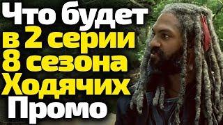 ХОДЯЧИЕ 8 СЕЗОН 2 СЕРИЯ Промо+Слитый Отрывок/Обзор