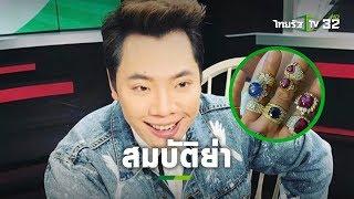 ทุกชิ้นคือความทรงจำ มดดำ อึ้ง! เปิดถุงผ้าที่คุณย่าให้ไว้ก่อนเสีย | ข่าวใส่ไข่ | ThairathTV