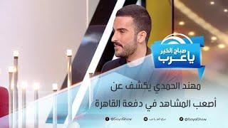 مهند الحمدي يكشف عن أصعب المشاهد في دفعة القاهرة