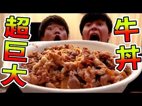 大胃王挑戰吃光國王牛丼!? 挑戰日本超夯的超巨大牛丼!