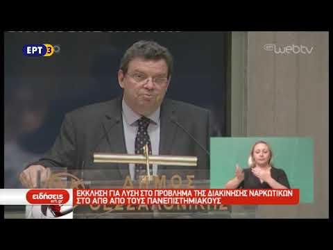 ΑΠΘ: SOS για τα ναρκωτικά | ΕΡΤ