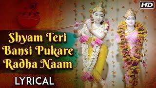 Shyam Teri Bansi Pukare Radha Naam | Lyrics | Janmashtami