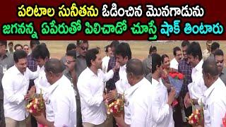 AP CM YS Jagan Grand Receives Welcome In Rapthadu MLA Thopudurthi PrakashReddy | Cinema Politics