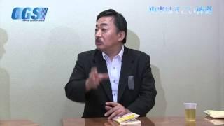 第05回 魂と神道〜日本人の美意識・美学・精神性の源【CGS 山村明義】