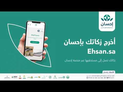 تبرعات الحملة الوطنية عبر منصة إحسان تتجاوز 408 ملايين ريال