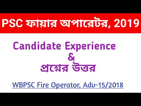 PSC Fire Operator Physical Test Candidate Experience || Questions & Answer || Education Notes