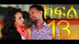 Meleket - Episode 13 (Ethiopian Drama)