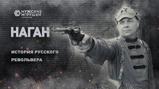 Наган – история самого культового револьвера России и СССР