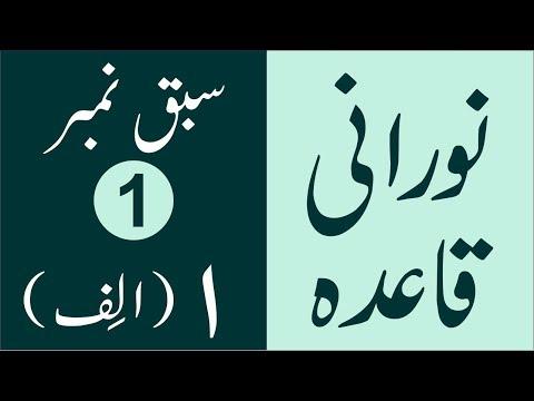 Learn Online  Noorani Qaida in Urdu/Hindi Full - Lesson No 1 Alif