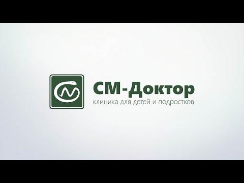 Клиника для детей и подростков «СМ-Доктор»