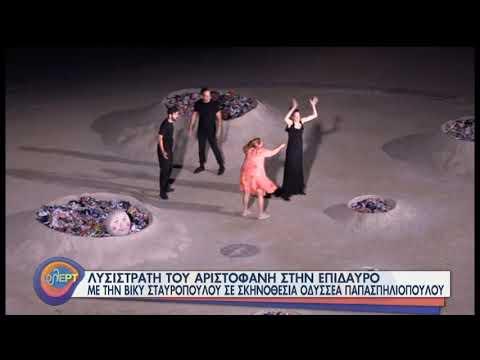 «Λυσιστράτη» του Αριστοφάνη στην Επίδαυρο   03/08/2020   ΕΡΤ