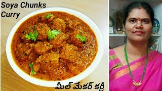 Restaurant Style Soya Chunks (Meal Maker) Curry Recipe In Telugu With Eng Sub | Siri's Medi Kitchen