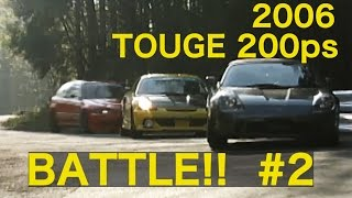 峠最強伝説 200馬力クラス TOUGE 200 BATTLE #2【Best MOTORing】2006