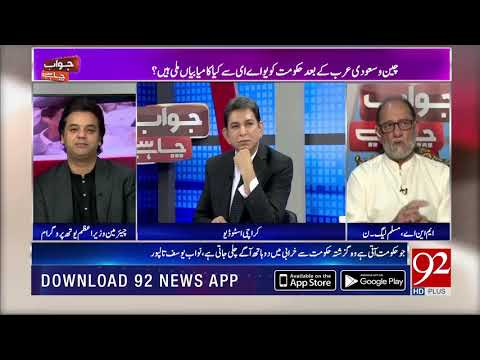 Shaikh Rohale Asghar comments on NAB performance | 19 Nov 2018 | 92NewsHD