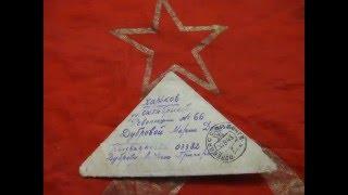 Фронтовое письмо треугольник солдата ВОВ адресованное родным полевая почта 1943 год Харьков час 1