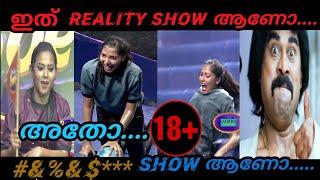 തുണ്ട് Show || അയ്യേ.. വൃത്തികേട് || Malayalam reality show 18+ troll