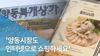 [kbc 뉴스] '양동시장도 인터넷으로 쇼핑하세요'