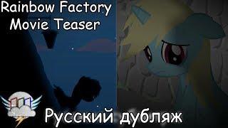 Фабрика Радуги / Rainbow Factory - Тизер [ОФИЦИАЛЬНЫЙ ДУБЛЯЖ]