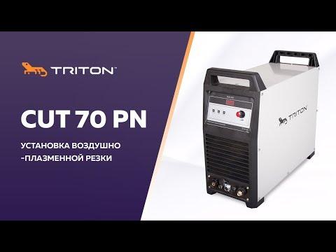Видеообзор аппарата TRITON CUT 70 PN