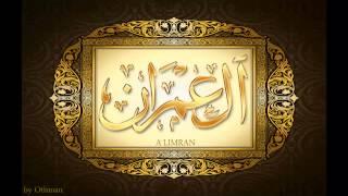 سورة أل عمران