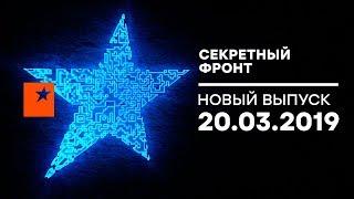 Секретный фронт - выпуск от 20.03.2019