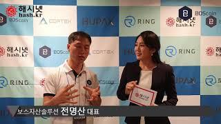 [해시넷]보스자산솔루션 전명산 대표 인터뷰
